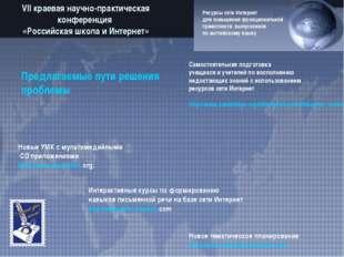 VII краевая научно-практическая конференция «Российская школа и Интернет» Рес