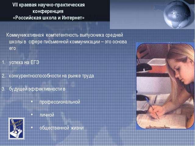 VII краевая научно-практическая конференция «Российская школа и Интернет» Ком...