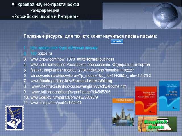 VII краевая научно-практическая конференция «Российская школа и Интернет» Пол...