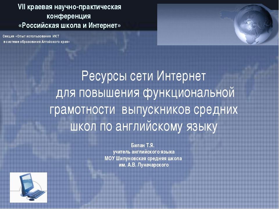 VII краевая научно-практическая конференция «Российская школа и Интернет» Сек...