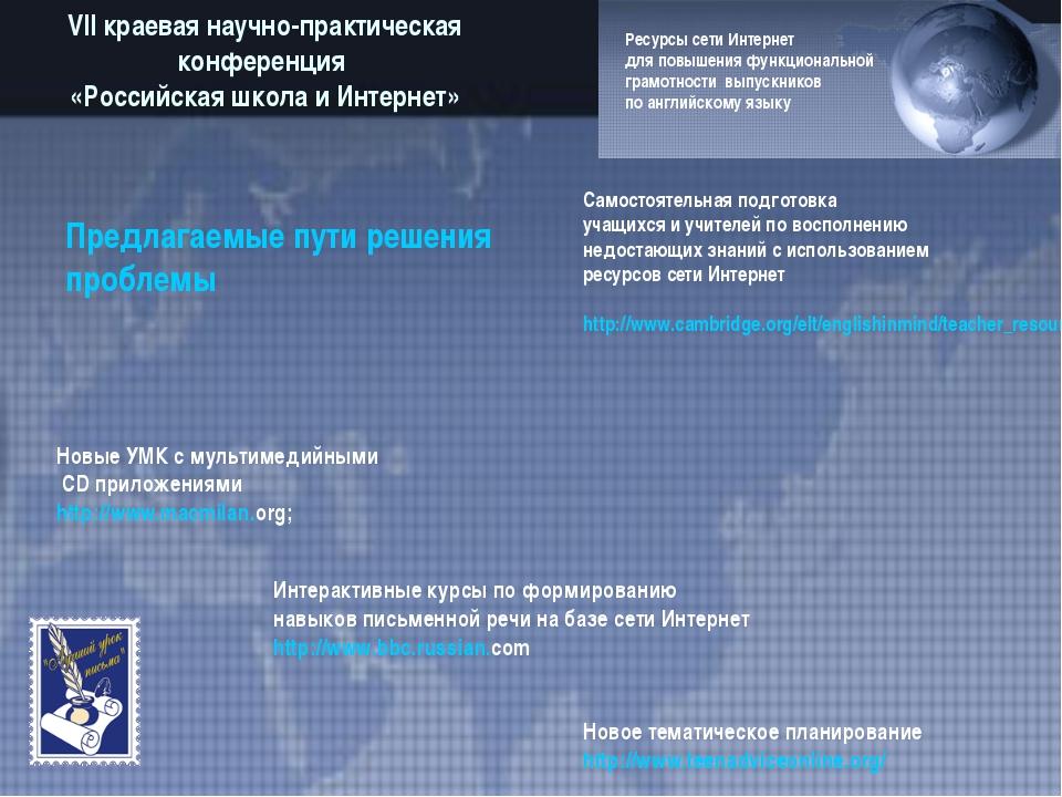 VII краевая научно-практическая конференция «Российская школа и Интернет» Рес...