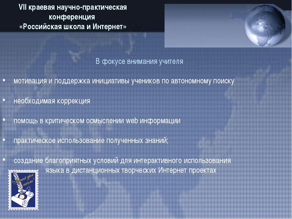 VII краевая научно-практическая конференция «Российская школа и Интернет» В ф...