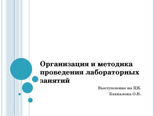 Организация и методика проведения лабораторных занятий Выступление на ЦК. Бах...