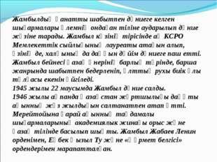 Жамбылдың қанатты шабытпен дүниеге келген шығармалары әлемнің ондаған тіліне