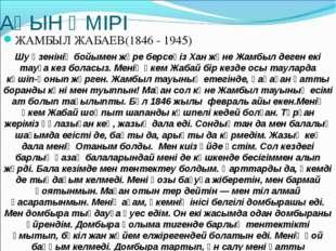 АҚЫН ӨМІРІ ЖАМБЫЛ ЖАБАЕВ(1846 - 1945) Шу өзенінің бойымен жүре берсеңіз Хан ж