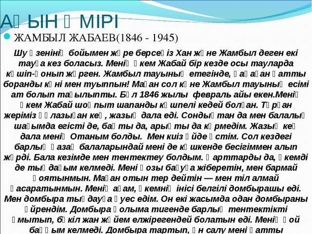 АҚЫН ӨМІРІ ЖАМБЫЛ ЖАБАЕВ(1846 - 1945) Шу өзенінің бойымен жүре берсеңіз Хан ж...
