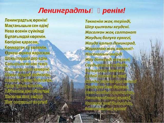 Ленинградтық өренім!