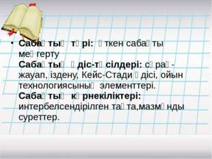 Сабақтың түрі: өткен сабақты меңгерту Сабақтың әдіс-тәсілдері: сұрақ-жауап,