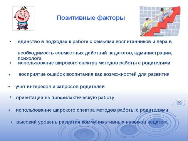 Позитивные факторы • высокий уровень развития коммуникативных навыков психоло...