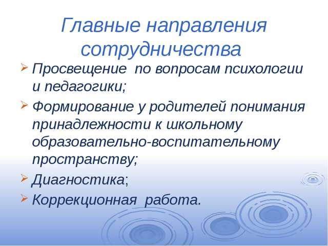 Главные направления сотрудничества Просвещение по вопросам психологии и педаг...
