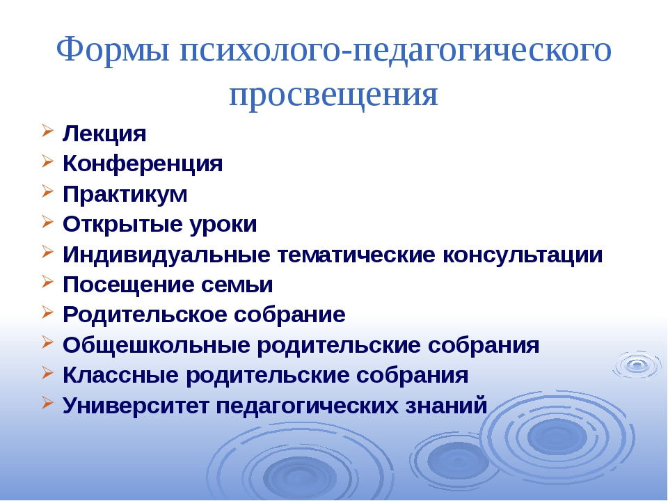 Формы психолого-педагогического просвещения Лекция Конференция Практикум Откр...