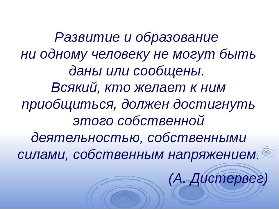 Развитие и образование ни одному человеку не могут быть даны или сообщены. В...