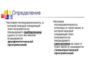 Определение Числовая последовательность, в которой каждый следующий член полу