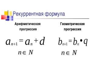 Рекуррентная формула Арифметическая прогрессия Геометрическая прогрессия