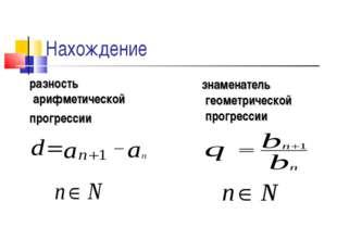 Нахождение разность арифметической прогрессии знаменатель геометрической прог