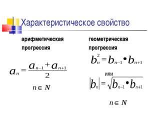 Характеристическое свойство арифметическая прогрессия геометрическая прогресс