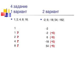 4 задание 1 вариант 2 вариант 1; 2; 4; 8; 16; 1 1 2 2 2 4 2 8 2 -2; 6; -18; 5