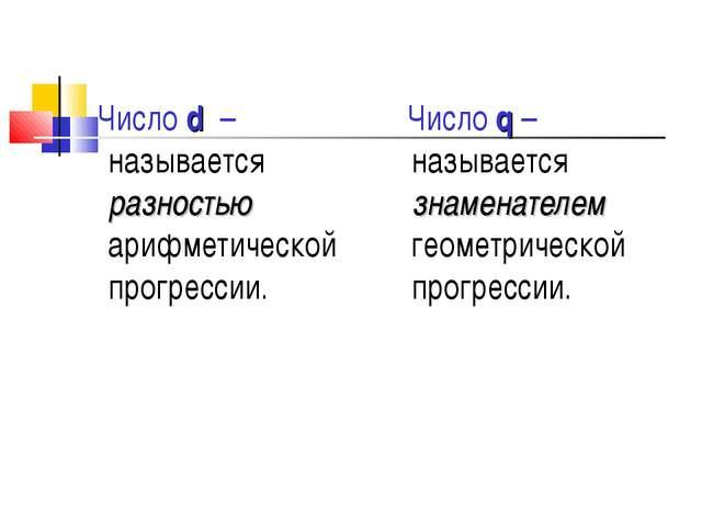 Число d – называется разностью арифметической прогрессии. Число q – называет...