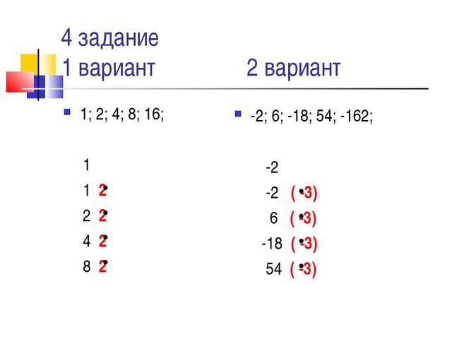 4 задание 1 вариант 2 вариант 1; 2; 4; 8; 16; 1 1 2 2 2 4 2 8 2 -2; 6; -18; 5...