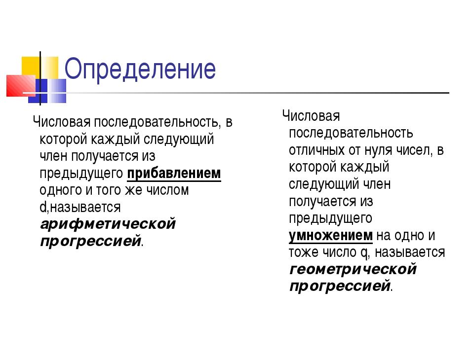 Определение Числовая последовательность, в которой каждый следующий член полу...