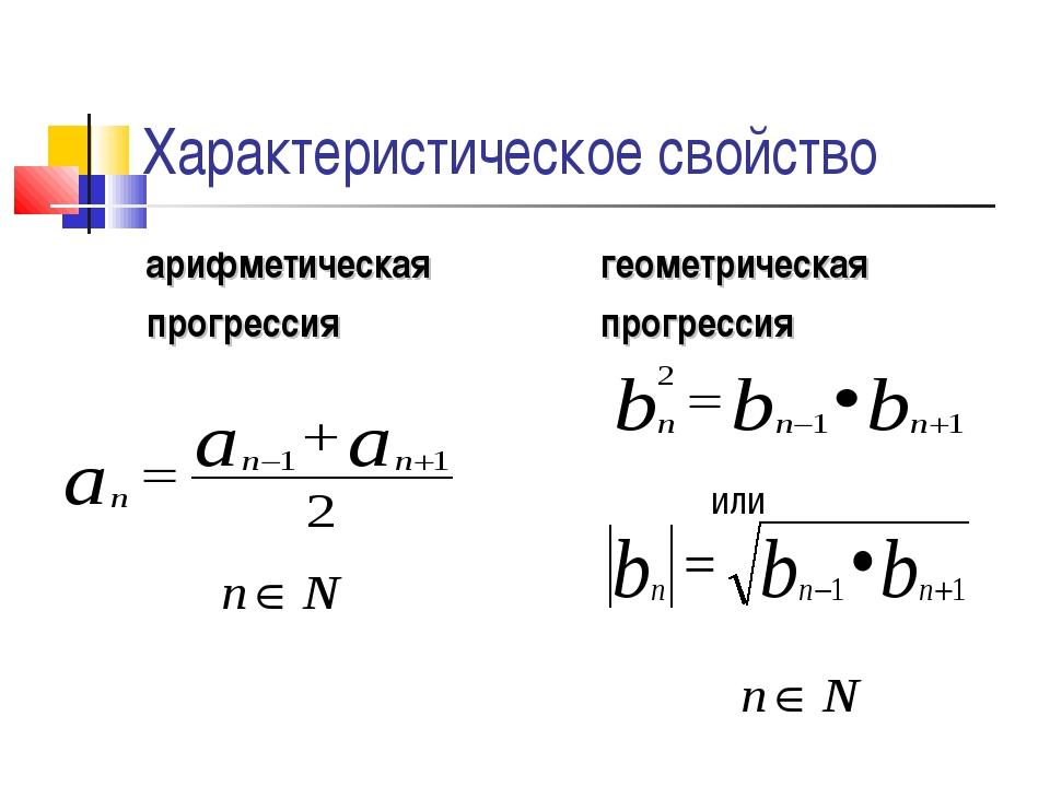 Характеристическое свойство арифметическая прогрессия геометрическая прогресс...
