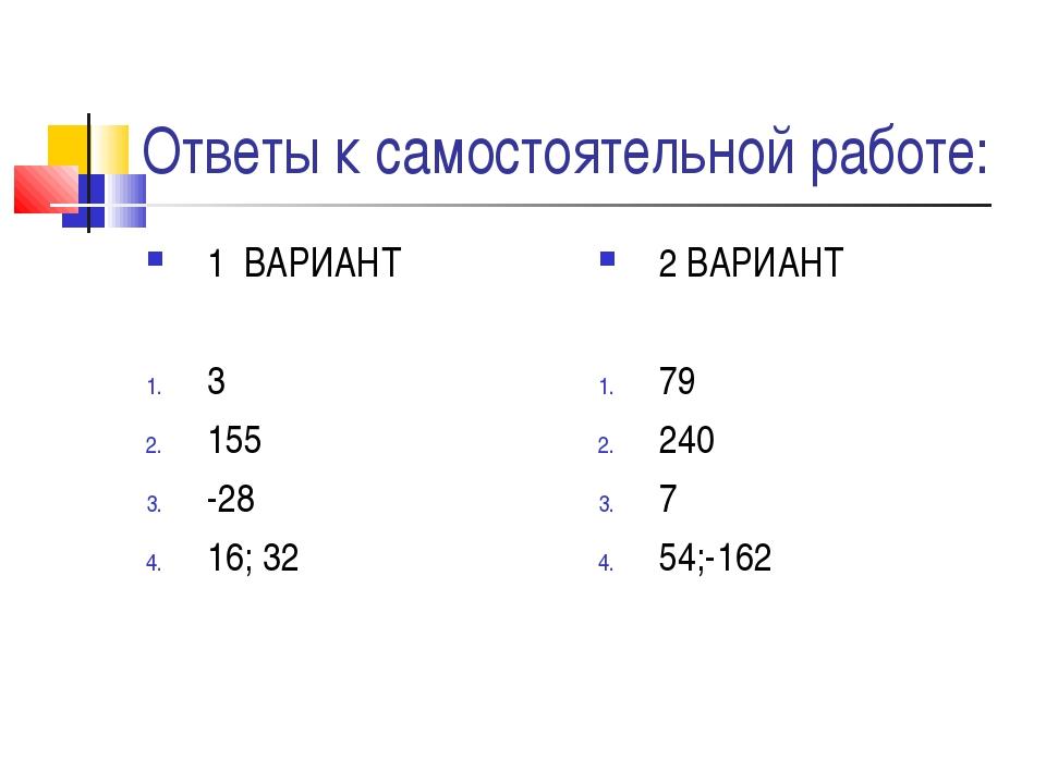 Ответы к самостоятельной работе: 1 ВАРИАНТ 3 155 -28 16; 32 2 ВАРИАНТ 79 240...