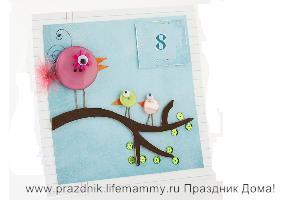 http://www.prazdnik.lifemammy.ru/wp-content/uploads/2011/03/otkrytka-s-ptichkami.jpg