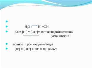 Н2О Н+ +ОН- Кв = [Н+] * [ОН-]= 10-14 экспериментально установлено