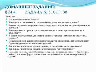 ДОМАШНЕЕ ЗАДАНИЕ: § 24.4, ЗАДАЧА № 5, СТР. 38 Вопросы: Что такое кислотные ос