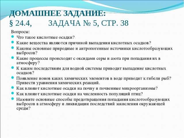 ДОМАШНЕЕ ЗАДАНИЕ: § 24.4, ЗАДАЧА № 5, СТР. 38 Вопросы: Что такое кислотные ос...