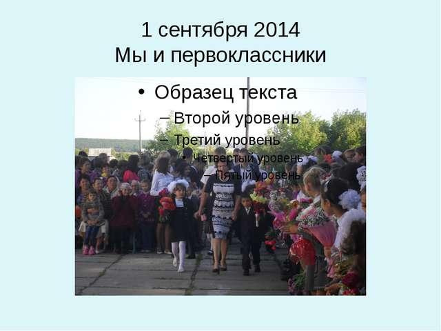 1 сентября 2014 Мы и первоклассники