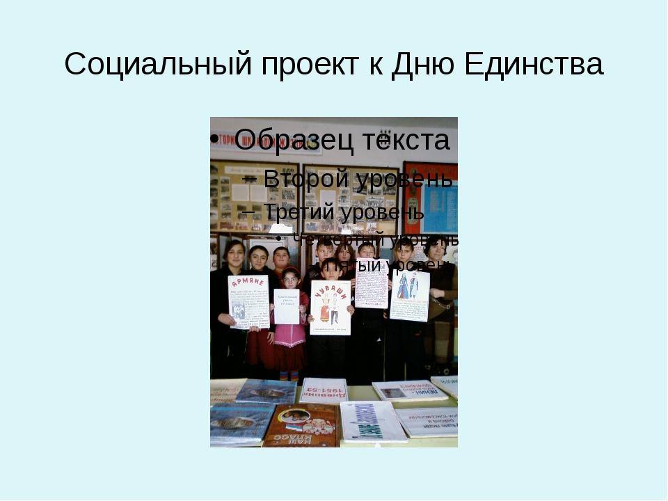 Социальный проект к Дню Единства