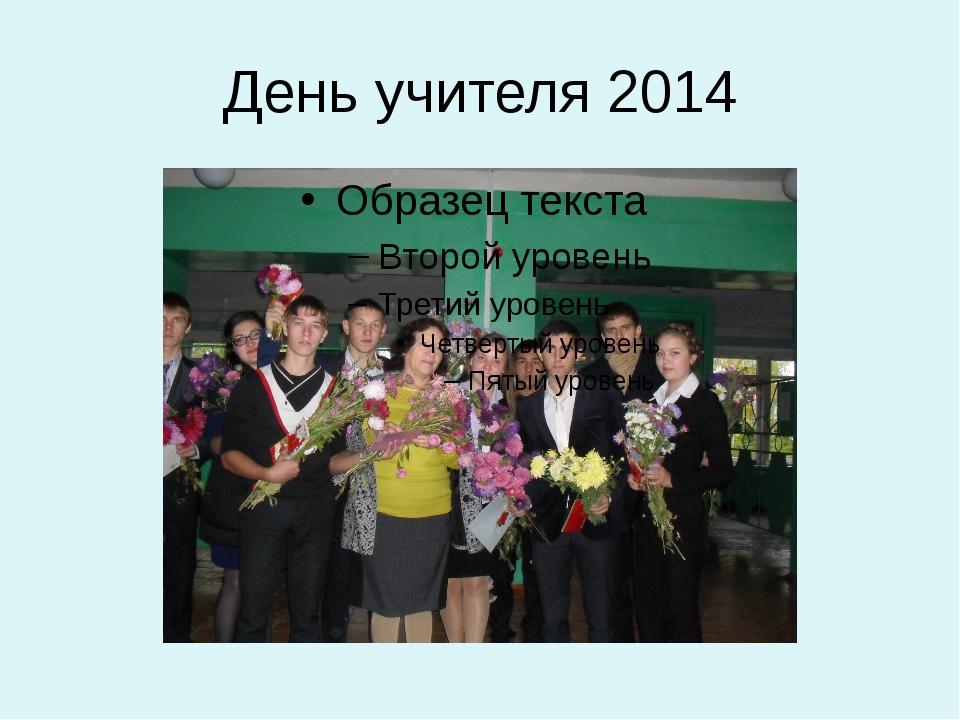 День учителя 2014