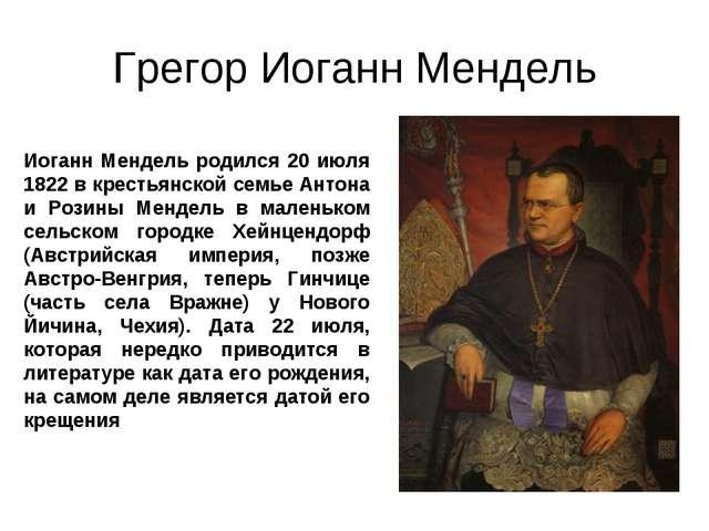 Грегор Иоганн Мендель Иоганн Мендель родился 20 июля 1822 в крестьянской семь...