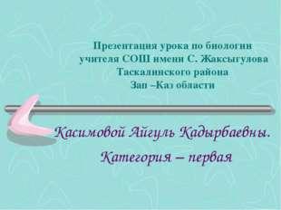 Презентация урока по биологии учителя СОШ имени С. Жаксыгулова Таскалинского