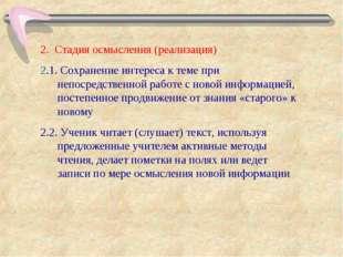 2. Стадия осмысления (реализация) 2.1. Сохранение интереса к теме при непосре
