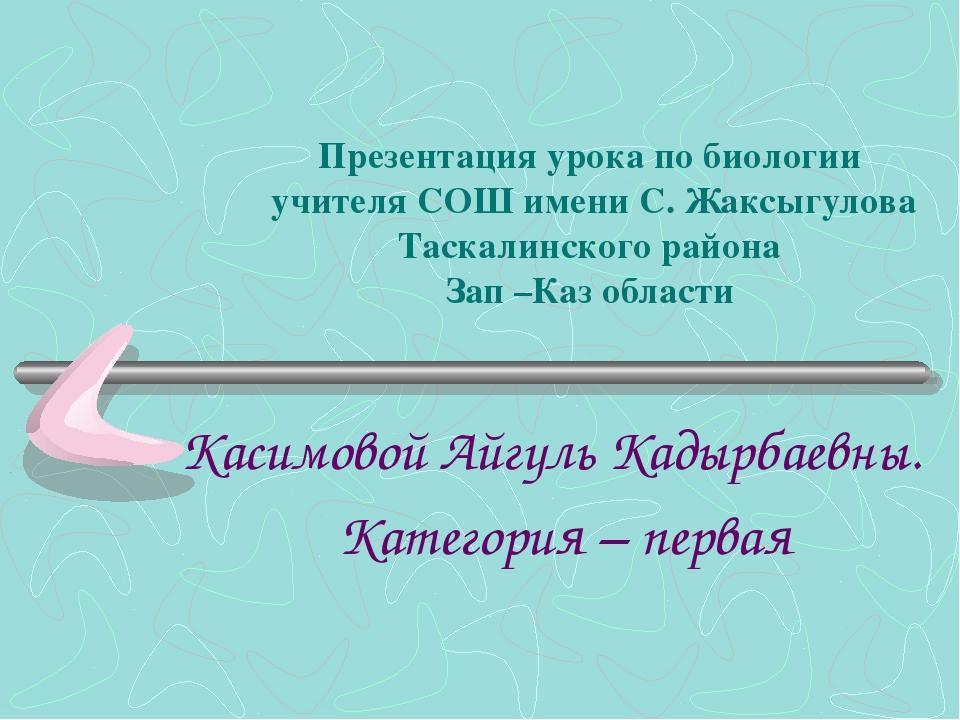 Презентация урока по биологии учителя СОШ имени С. Жаксыгулова Таскалинского...