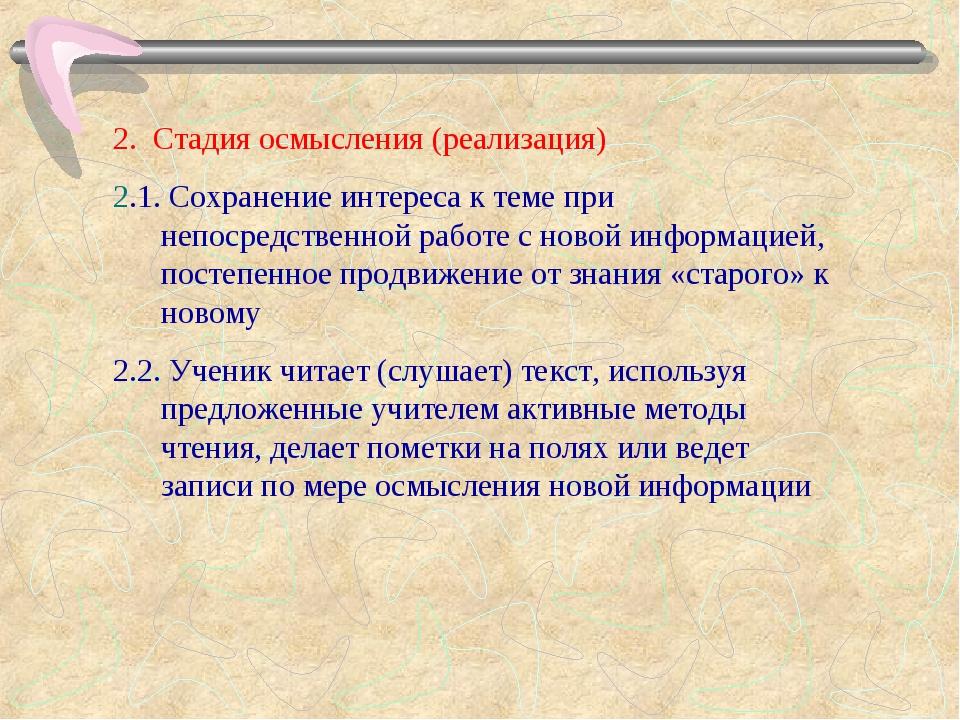 2. Стадия осмысления (реализация) 2.1. Сохранение интереса к теме при непосре...