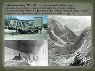 Афганская война 1979–1989 гг. — вооружённый конфликт между афганскимиправит