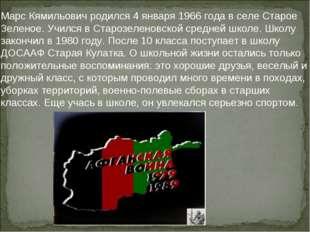 Марс Кямильович родился 4 января 1966 года в селе Старое Зеленое. Учился в Ст