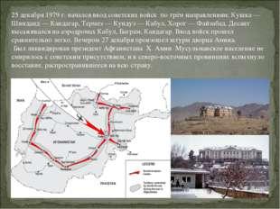 25 декабря 1979 г. начался ввод советских войск по трём направлениям: Кушка —