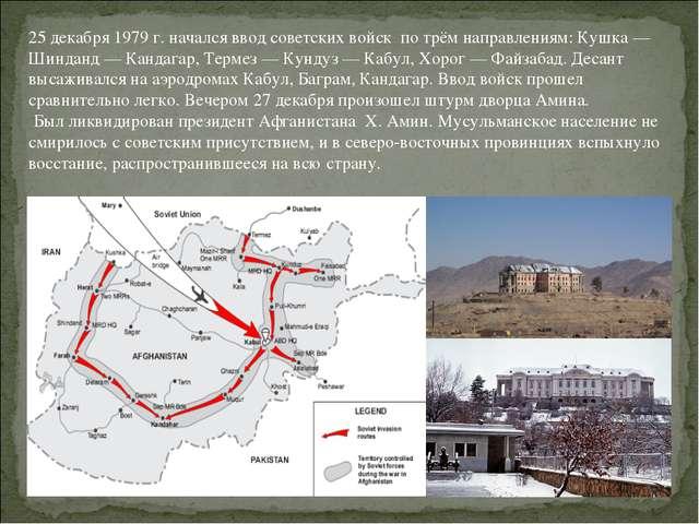 25 декабря 1979 г. начался ввод советских войск по трём направлениям: Кушка —...