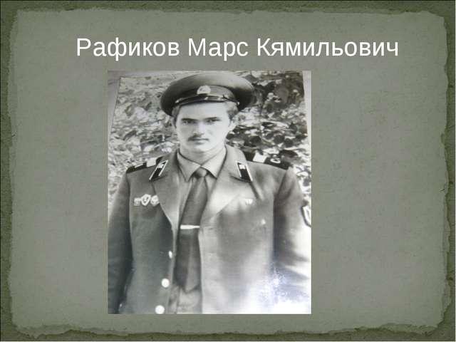 Рафиков Марс Кямильович