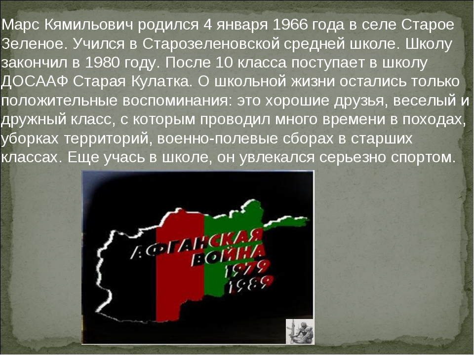 Марс Кямильович родился 4 января 1966 года в селе Старое Зеленое. Учился в Ст...