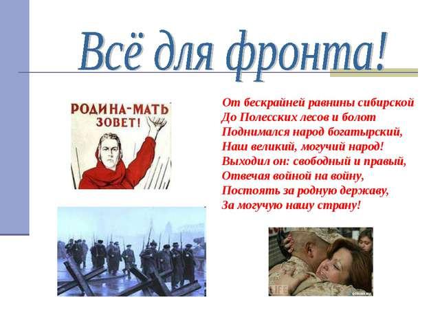 От бескрайней равнины сибирской До Полесских лесов и болот Поднимался народ...