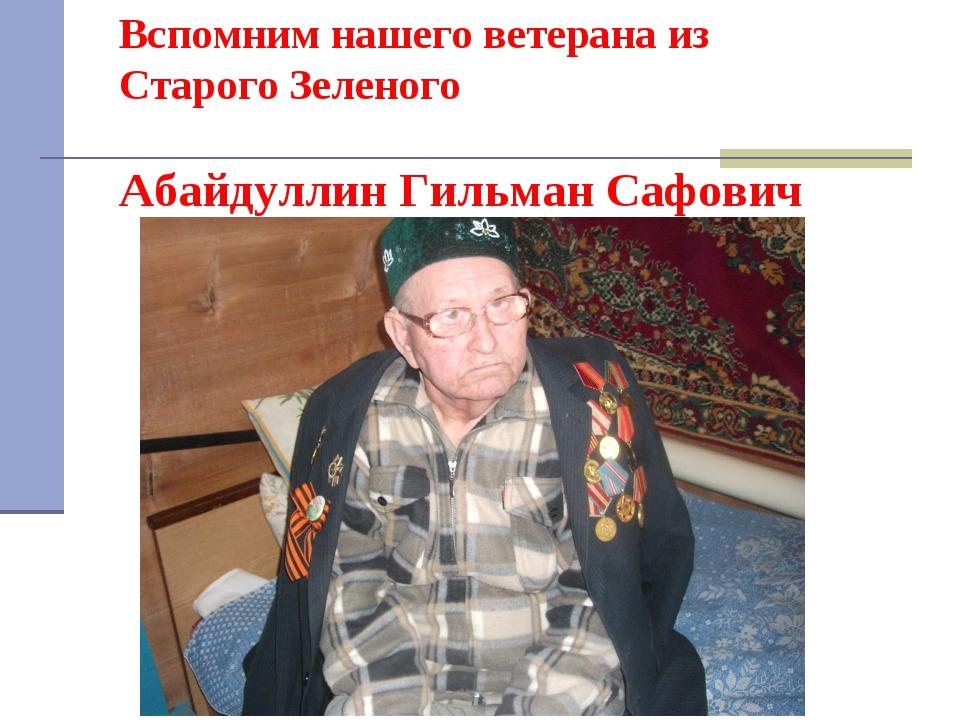 Вспомним нашего ветерана из Старого Зеленого Абайдуллин Гильман Сафович