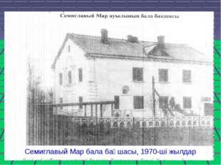 Семиглавый Мар бала бақшасы, 1970-ші жылдар