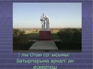 Ұлы Отан соғысының батырларына арналған ескерткіш