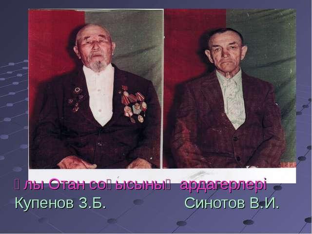 Ұлы Отан соғысының ардагерлері Купенов З.Б. Синотов В.И. .