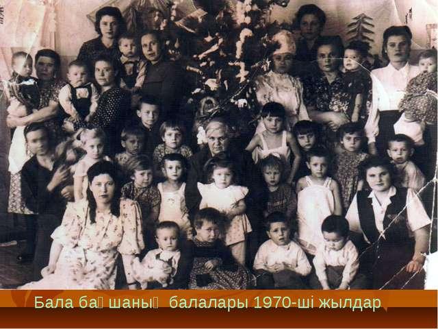 Бала бақшаның балалары 1970-ші жылдар